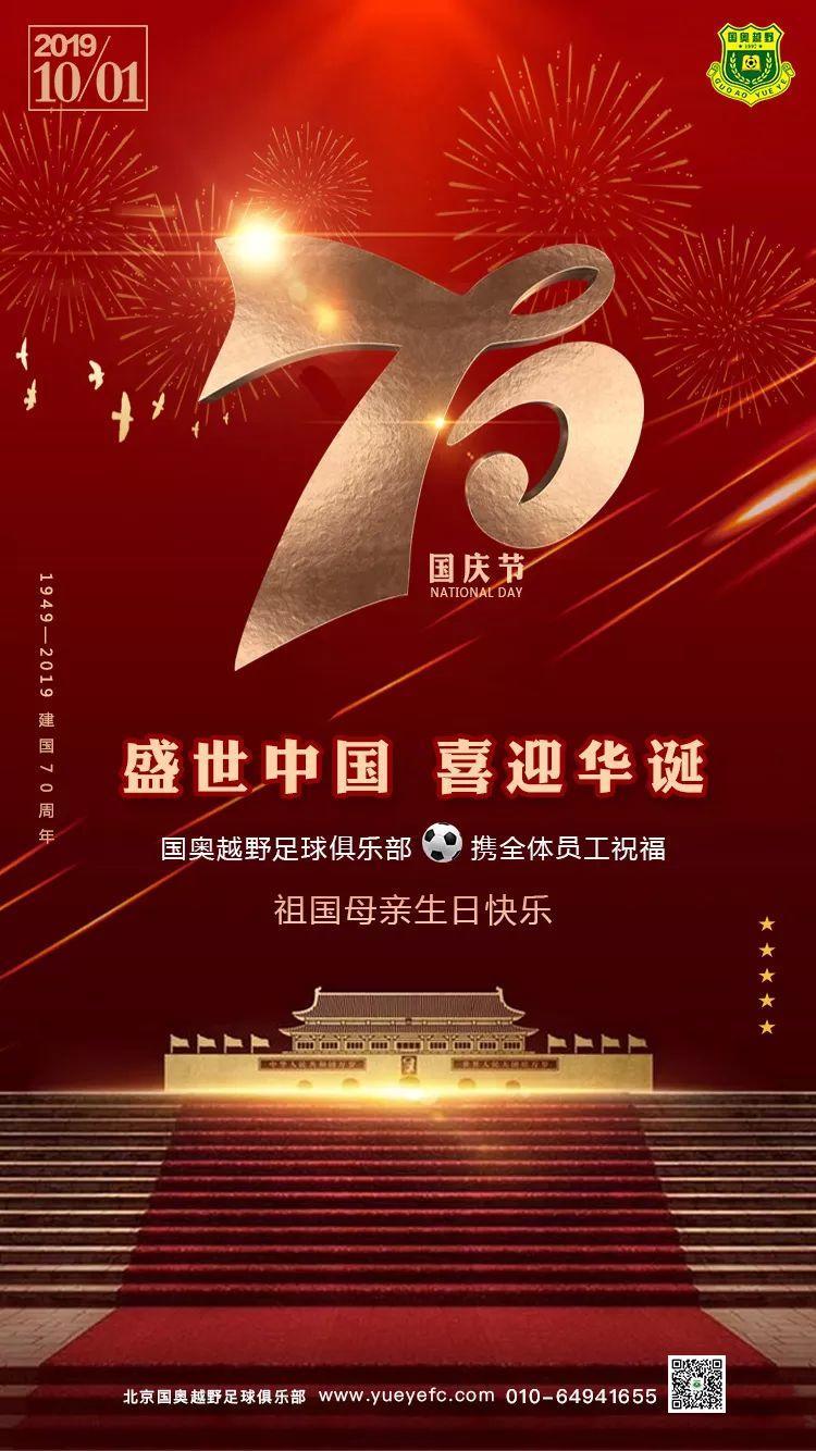 (内含十一假期训练安排)国奥越野足球俱乐部祝福祖国70周年华诞!